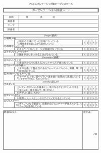 プレゼンテーション評価シート