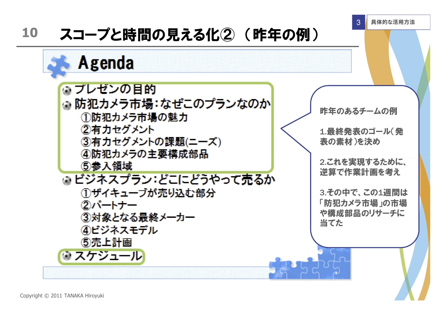 110430_slide_tanaka1