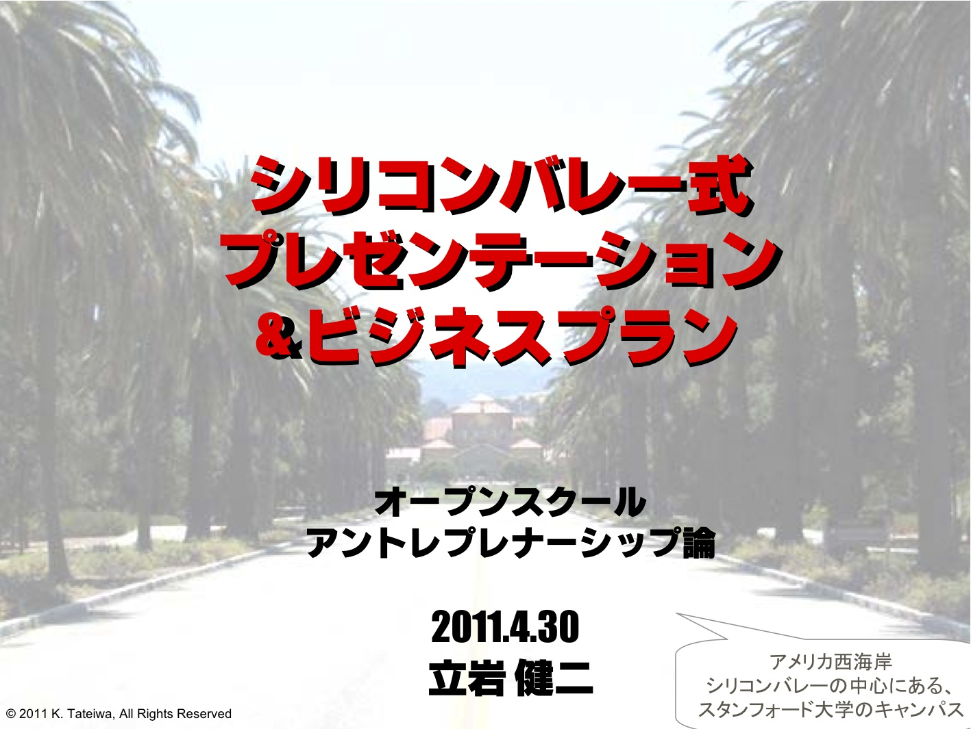 110430_slide_tateiwa1