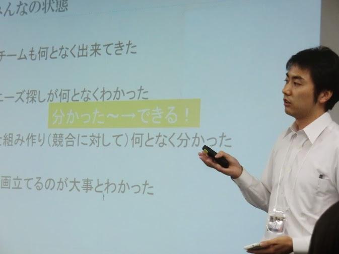 第二企業課題説明