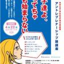 poster001-jyosei